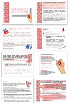 Выдержки из презентации для ВУЗа по украинск языку