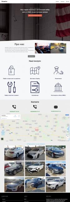 Интернет-магазин по пригону авто из США | DreamCar