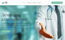 Сайт для наркологического центра