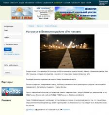 На трассе в Вяземском районе сбит человек