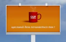 Бигборд, макет. Сеть кофеен «Cup coffee»