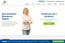 Сайт бухгалтерии, финансов, права