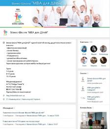 "SMM для бизнес-школы для детей ""МВА"""