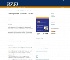 Разработка сайта научного журнала на базе OJS