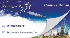"""Визитка для туристического агенства """" Премиум-тур"""""""