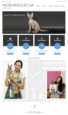 Сайт о кошках от питомника MONAMOUR*UA