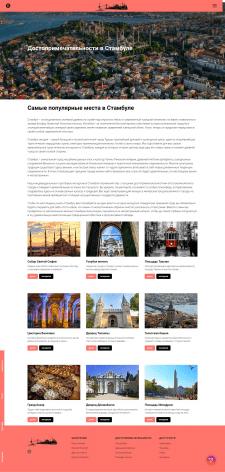 Серия статей для экскурсионного агентства в Турции