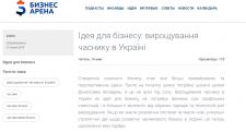 Ідея для бізнесу: вирощування часнику в Україні