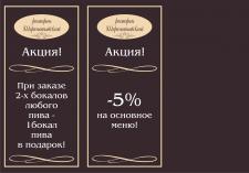 """Таблички ресторан """"Шереметьевский"""""""
