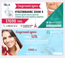 Купоны стоматология