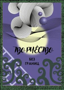 Плакат. Творчество без границ