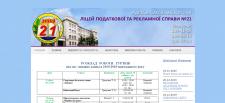 Сайт школы №21  г.Киев
