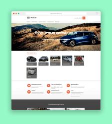 Сайт проката авто в Одессе Polcar