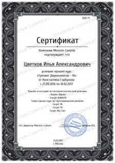 Сертификат о прохождении курсов у Константина Горб