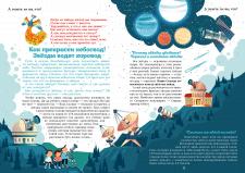 Иллюстрация к журналу