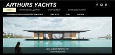 Создание сайта ARTHURS YACHTS