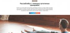 Расслабляйся с помощью аутогенных тренировок