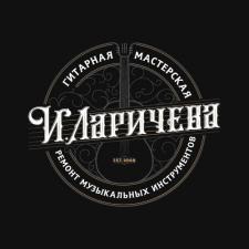 Гитарная мастерская Игоря Ларичева
