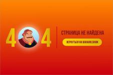 404 страница в стиле сайта