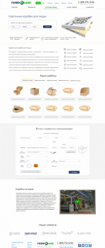 """Верстка страницы для сайта """"Гофромир"""""""