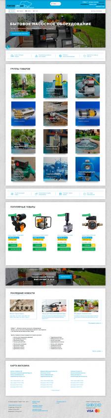 Интернет-магазин насосного оборудования в Украине