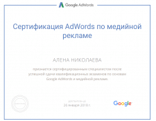 Сертификат по медийной рекламе Google AdWords