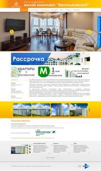 Дизайн сайта для ЖК«Васильковский»