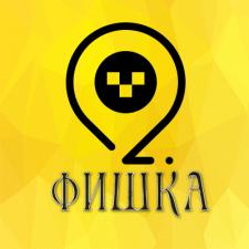 Логотип для такси