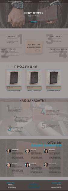 Дизайн landing page для магазина кожаных изделий