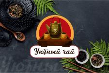 Логотип - Уютный чай