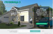 Продвижение сайта по продаже загородных домов