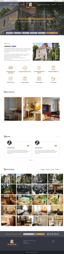 Разработка сайта для отеля «Замок Лева»