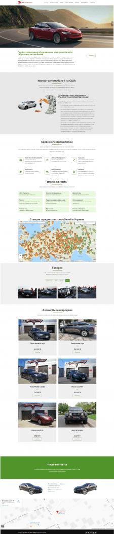 Сайт сервиса электромобилей