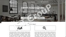 """Сайт для агентства недвижимости """"PrivatGroup"""""""