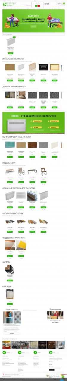 Интернет - магазин декора OpenCart    Просмотров: