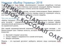 """Статья на тему: """"Выбор Украины 2018"""" Feya Bridal"""