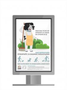 Соціальна реклама для Dogfriendly-city
