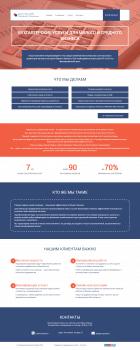 Сайт бухгалтерских услуг