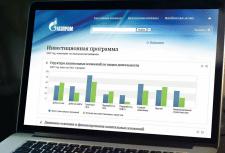 Система формирования и контроля ОАО «Газпром»