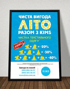 Плакат химчистки KIMS