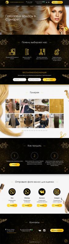 Сайт для покупки волос