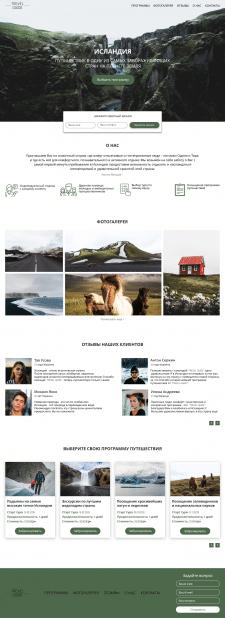 Туры в Исландию (Landing page)