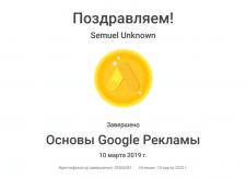 Google Ads Сертификат (Основы Google Рекламы)