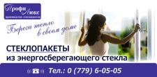 Рекламный билборд 3х6 - 3