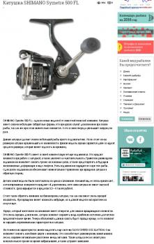 Обзор катушки для сайта http://riba-riba.ru