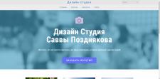 Дизайн студия Саввы Позднякова