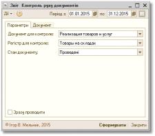 Аналіз руху документів