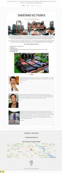 Сайт Блоговый для продажи памятников из гранита