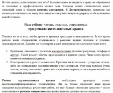 Текст на сайт (техническая тема)