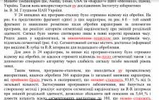 Коректура та редагування автореферату та анотації